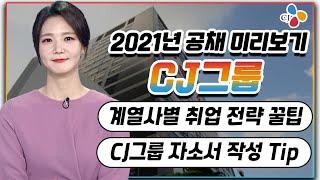 2021년 CJ계열사별 취업 전략 꿀팁?! | CJ그룹…