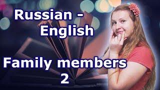 #55 Russian family members 2 - муж, жена, тёща, тесть... husband, wife, mother-in-law...