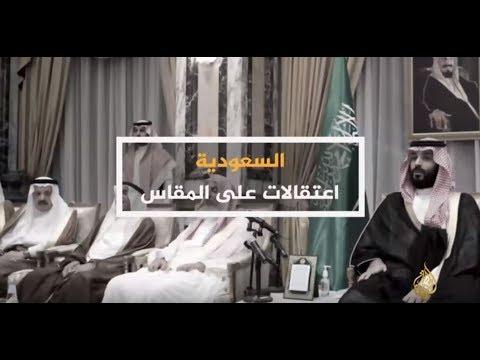 الحصاد-السعودية.. اعتقالات على المقاس  - 00:21-2018 / 2 / 21