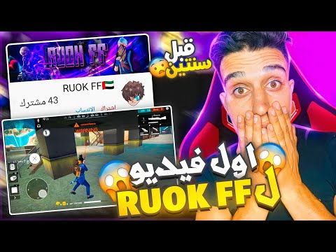 شاهد أول فيديو لروك RUOK FF 😱 لما كان عنده 500 مشترك فقط 😱 فري فاير     FREE FIRE
