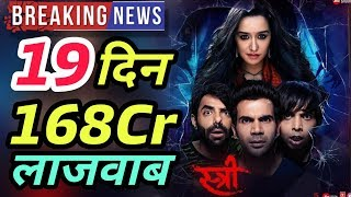 Stree 19th Day Box Office Collection | Total Worldwide Collection | Huge Record