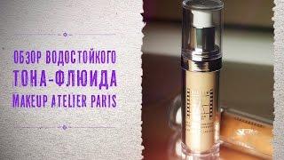 Обзор водостойкого тона-флюида Makeup Atelier Paris - Видео от Анна Мельничук