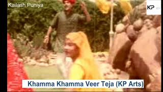 छोटी छोटी गैया । Khamma Khamma Veer Teja Film Song । Gorav Gai । Barkha Khandewal । KP Arts