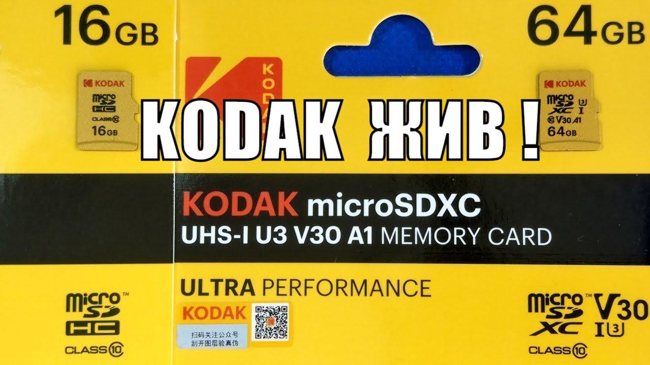 Карты памяти KODAK с Алиэкспресс 16 и 64 гб