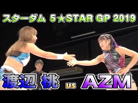 【スターダム】5★STAR GP 2019.9.7 渡辺桃vsAZM【STARDOM】Momo Watanabe Vs AZM 《続きはスターダムワールドで》