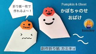 折り紙1枚でかぼちゃとおばけ、両方が折れる楽しいおりがみ。色んな顔...
