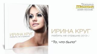 Ирина Круг - То, что было (Audio)(Премьера песни из нового супер альбома