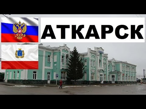 АТКАРСК 🏠💖🌼 (Саратовская область) ~ Твой город.
