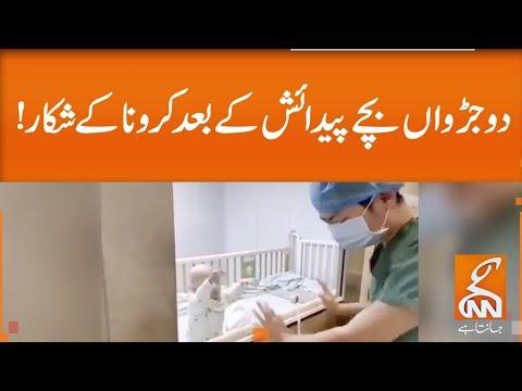 Coronavirus Detected In Two Infants L 06 Feb 2020