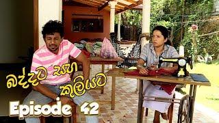 Baddata Saha Kuliyata | Episode 42 - (2018-03-08) | ITN Thumbnail
