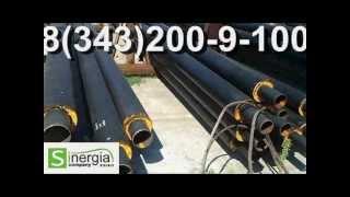трубы ппу производство(, 2013-07-31T06:15:53.000Z)
