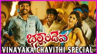 Ganesh Chaturthi Special Teaser - Bhallaladeva Song Trailer - Manchekadi Chenukochi - Vimal