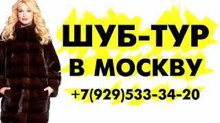 Смотреть видео Шуба в Москве. онлайн