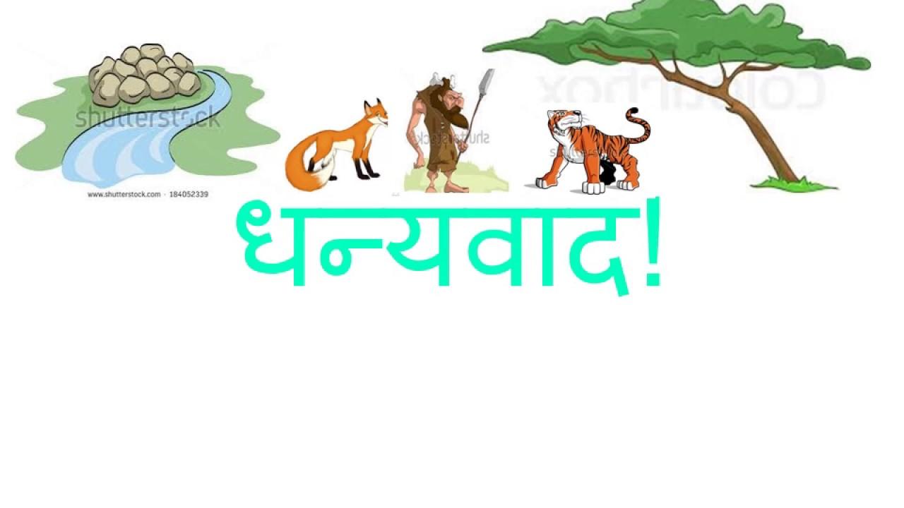 Sanskrit class 8 ch 5 धर्मे धमनं पापे पुण्यम् (NCERT) summary with Hindi  translation