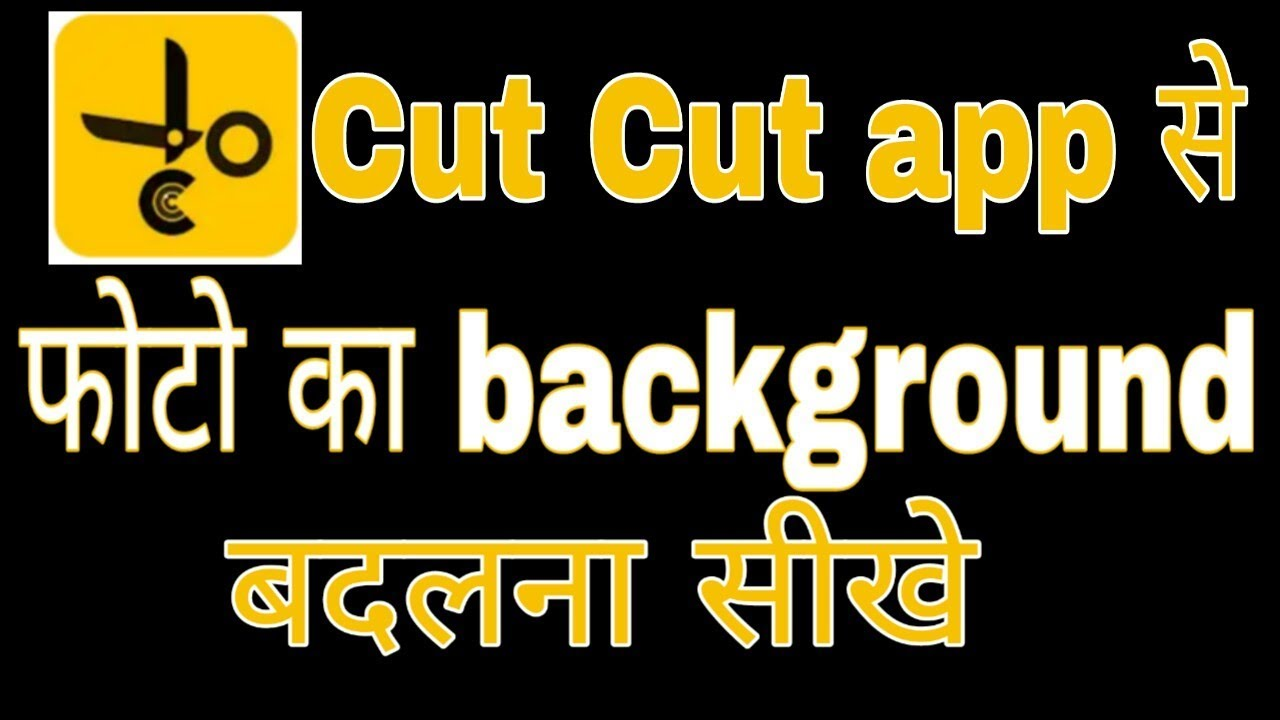Cut cut app se photo ka background kaise change kare ! Fun ciraa channel
