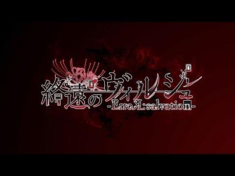 Nintendo Switch「終遠のヴィルシュ -ErroR:salvation-」 ティザーPV