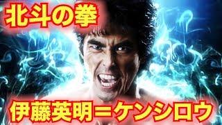 北斗の拳のパロディ 面白 CM ! 伊藤英明がケンシロウ役!・ロート製薬 ...