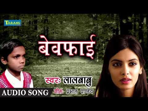 Bewfai Bhojpuri Sad Song - बेवफा हो गईल यार - लालबाबू  - भोजपुरी गम का गीत