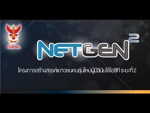 เริ่มแล้ว โครงการ NETGEN 2 สร้างสรรค์เยาวชนคนรุ่นใหม่ผู้มีวินัยใช้ไอซีที