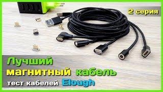 ????  Обзор магнитных кабелей Elough - Ищем лучший магнитный кабель с АлиЭкспресс