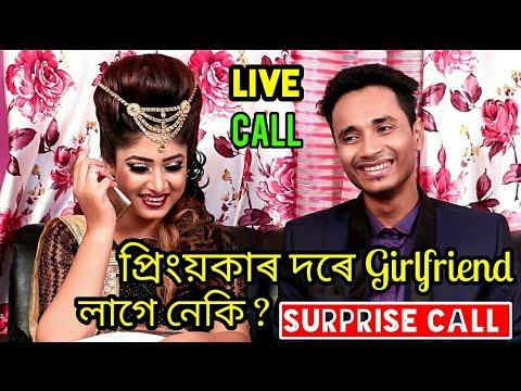 Priyanka Baishya ক লৰাজনে ক'ল কৰি কি ক'লে ?Surprise Call