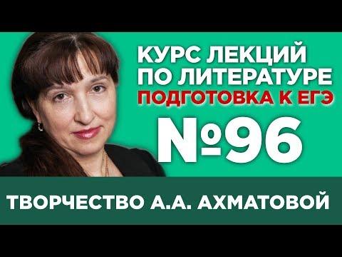 А.А. Ахматова (содержательный анализ) | Лекция №96