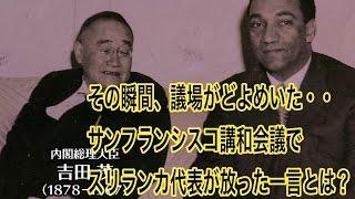 日本が主権を回復したとされるサンフランシスコ講和会議。実は会議前、...