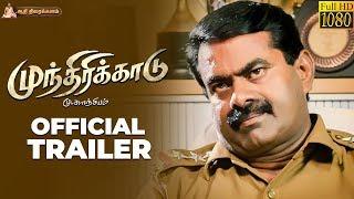 Munthiri Kaadu  - Official Tamil Trailer | Seeman | Kalanjiyam | Puzhal, Subapriya