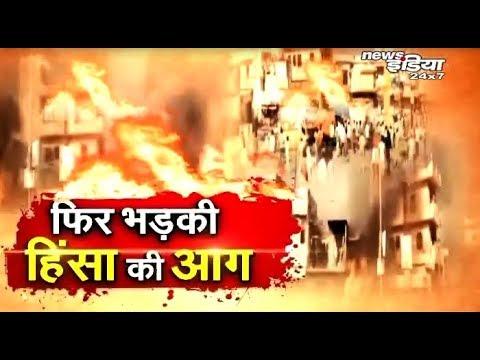 Rajasthan :पाली में सांप्रदायिक हिंसा के बाद कर्फ्यू, इंटरनेट सेवा बंद.. Communal violence in Pali  