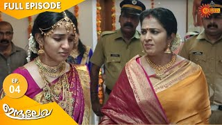 Indulekha - Ep 4 | 08 Oct 2020 | Surya TV | Malayalam Serial