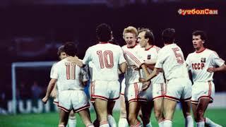 СССР вице чемпион Европы 1988