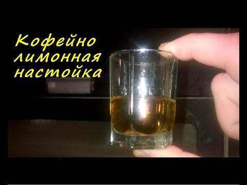 Видео Кофе и алкоголь рецепты