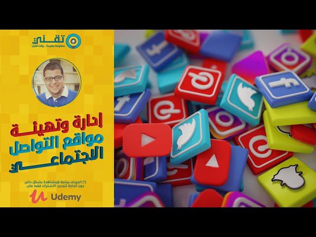 إدارة مواقع التواصل الاجتماعي Social Media Management 2019