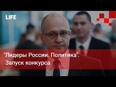 """""""Лидеры России. Политика""""."""