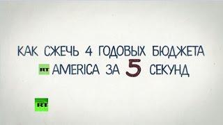 Как спалить 4 бюджета RT America за 5 секунд