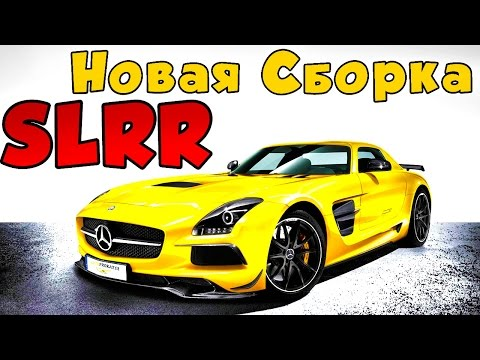 Street Legal Racing: Redline - Новая Сборка