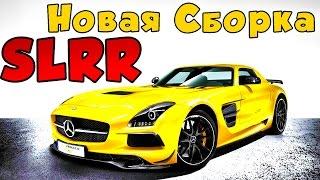 Street Legal Racing Redline - Новая Сборка
