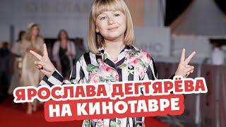 Ярослава Дегтярёва на 29-ом Кинотаврe (Сочи, Июнь, 2018)