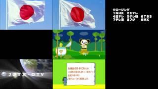 カラーバー クロージング テレビ 東京 キー局 地上波 各局 (20140113) thumbnail