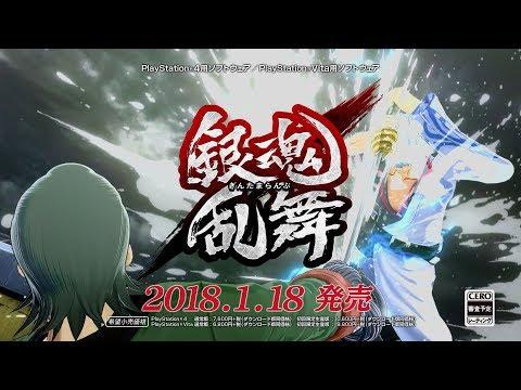 PS4/PS Vita「銀魂乱舞」連続コマーシャル 第1話 『紅桜篇』