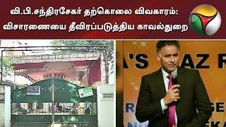 வி.பி.சந்திரசேகர் தற்கொலை விவகாரம்: விசாரணையை தீவிரப்படுத்திய காவல்துறை   VP Chandrasekar