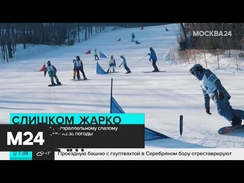 Этап Кубка мира по параллельному слалому перенесли в Москве из-за погоды - Москва 24