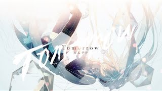 八王子P「Tomorrow feat. 初音ミク」