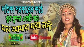মন আমার মরা নদী || লতিকা সরকার || পাগল হাসানের গান || Mon Amar Mora Nodi || Folk Song HD