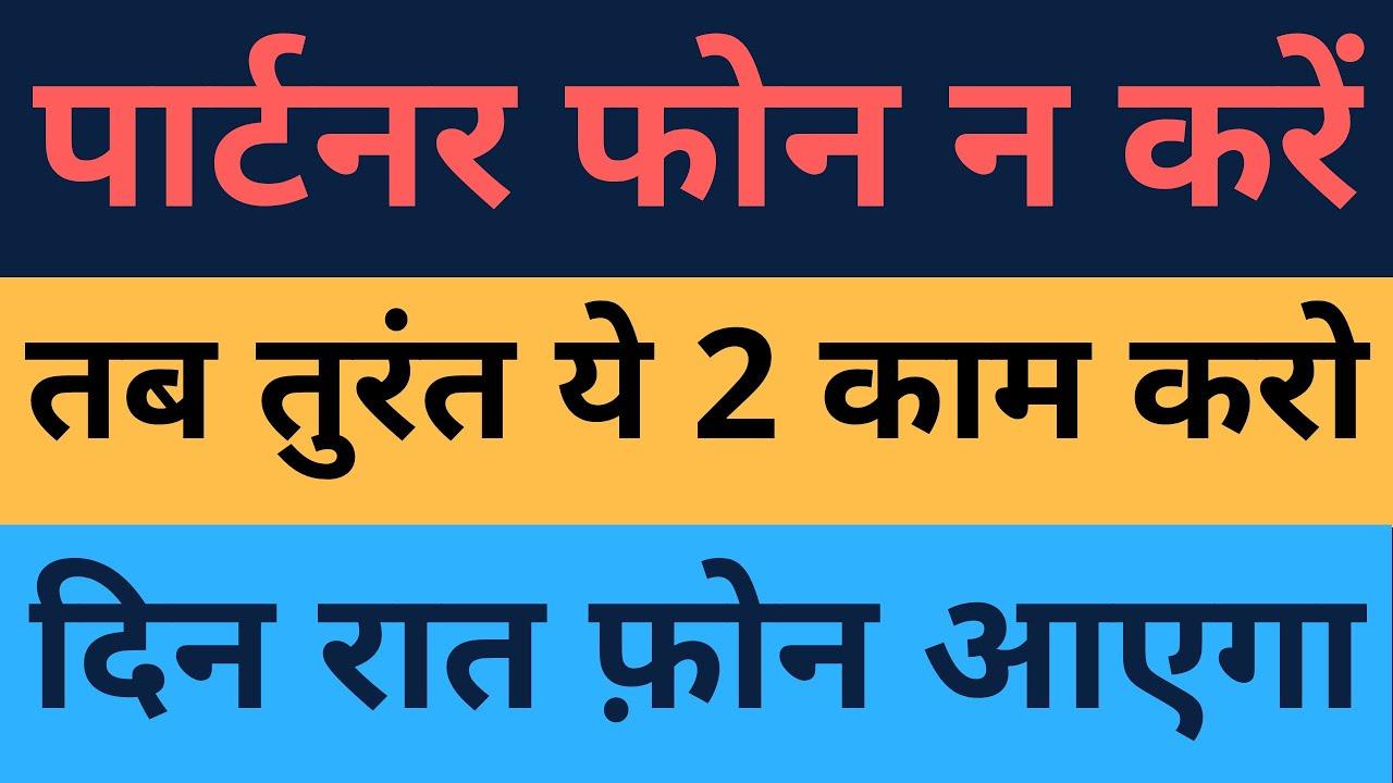 Download जब पार्टनर फ़ोन ना करें तो तुरंत ये करो दिन-रात फ़ोन आएगा || Partner phone nahi karta ||