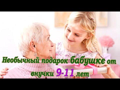 Что подарить бабушке на день рождения от внучки 13 лет своими руками