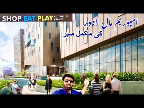 Shopping Mall || Emporium Mall Lahore - Largest Shopping Mall🔥🔥🔥Lahore 🇵🇰 by Nishat Group.
