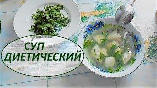 Суп  Диетический для снижения веса.