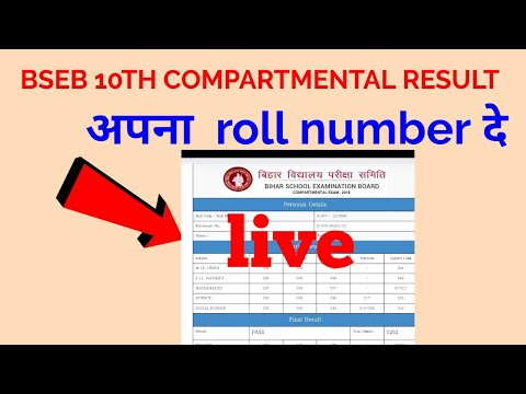How to check Bihar board metrik compartmental result 2018 | bseb 10th  result ||