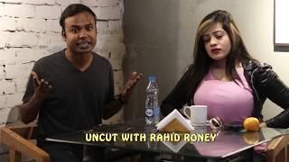 অভিনয় দিয়ে এক নাম্বার নায়িকা হতে চাই - সানাই || Uncut With Rahid Roney || Episode -1 ||